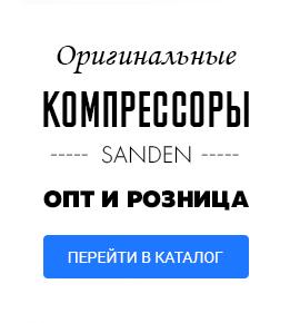 Оригинальные компрессоры Sanden